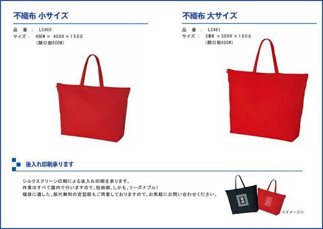 4d320287215e 小ロット対応不織布セールバッグ|販促バッグ企画・制作は東海パック