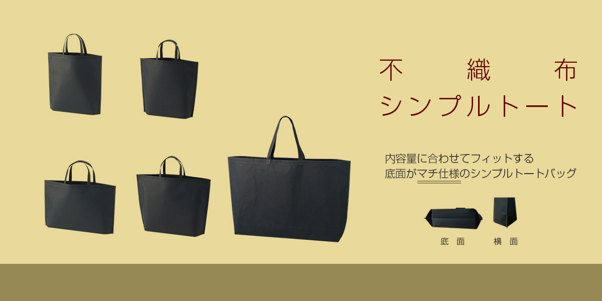 3a194b9afd1b 不織布シンプルトートバッグ 不織布シンプルトートバッグ. 小ロット対応不織布セールバッグ